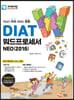 자바따 DIAT 워드프로세서 NEO 2016 (일반형)