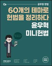 2022 윤우혁 미니헌법
