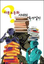 자본노동화 시대의 독서일지(讀書日誌)