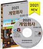 2021 게임회사 주소록 CD