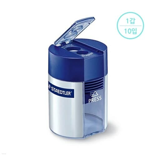 [스테들러] 연필깎이 원통 512-001 (블루2공) (1갑10입)
