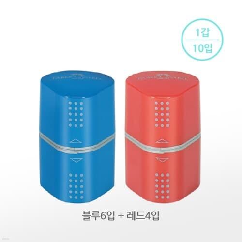 [파버카스텔] 연필깎이 그립2001 183801 (10입(블루6입+레드4입))