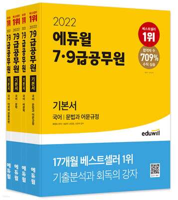 2022 에듀윌 7·9급 공무원 기본서 국어