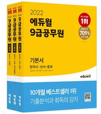 2022 에듀윌 9급 공무원 기본서 한국사