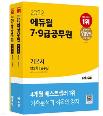 2022 에듀윌 7·9급 공무원 기본서 행정학