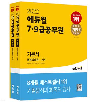 2022 에듀윌 7·9급 공무원 기본서 행정법총론