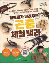 정브르가 알려주는 곤충 체험 백과