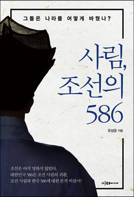 사림, 조선의 586