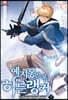 예지몽으로 히든랭커 7