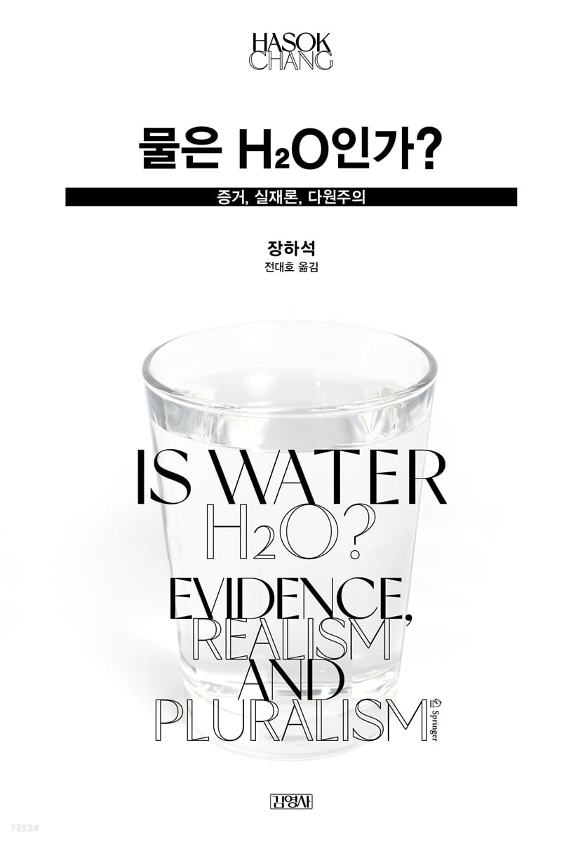 물은 H2O인가?