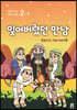 잊어버렸던 만남 영유치(0~7세) 이야기책