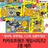 카카오프렌즈 게임시리즈2 3종세트 ( 빙고,  구구단, 마블게임)
