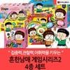 흔한남매 게임시리즈2 4종세트 (방탈출, 알까기 ,초성게임,두둑잡기)