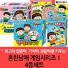 흔한남매 게임시리즈 1  4종세트 (메모리, 원카드, 종치기, 빙고)