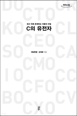 C의 유전자 (큰글자도서)