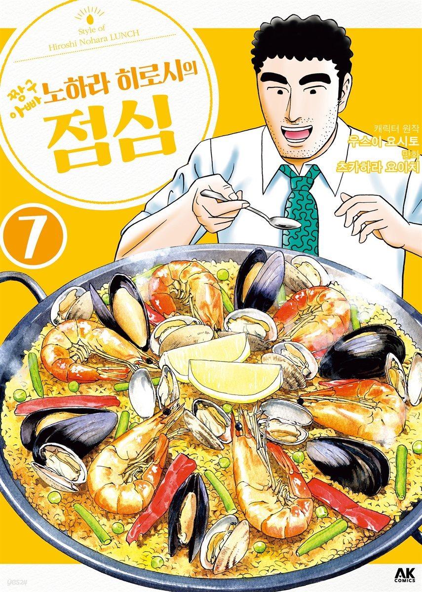 짱구 아빠 노하라 히로시의 점심 07