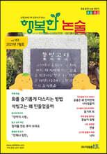행복한 논술 초등학생용 초급 163호 (2021.7)