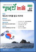 행복한 논술 초등학생용 중급 163호 (2021.7)