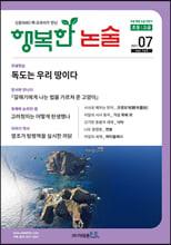 행복한 논술 초등학생용 고급 163호 (2021.7)