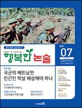 행복한 논술 중학생용 132호 (2021.7)