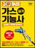 2021 최신판 원큐패스 가스기능사 실기