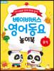 베이비버스 영어동요 놀이북 : 음식