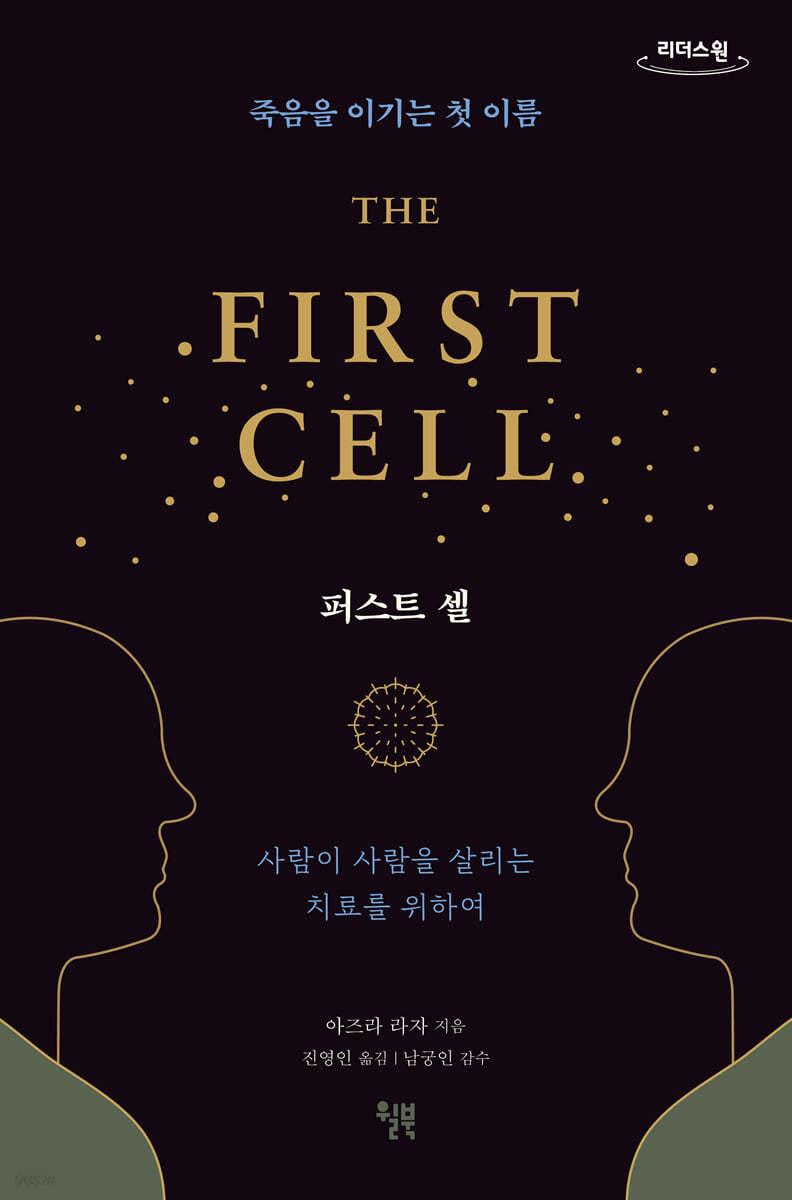 퍼스트 셀 THE FIRST CELL (큰글자도서)