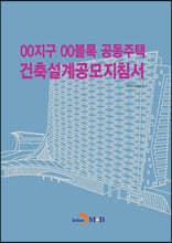 OO지구 OO블록 공공주택 건축설계공모지침서