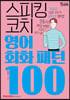 스피킹 코치 영어회화 패턴 100