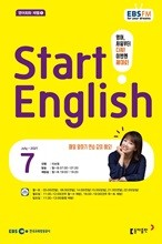EBS 라디오 Start English (월간) : 7월[2021]