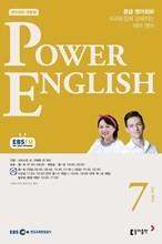 EBS 라디오 POWER ENGLISH 중급영어회화 (월간) : 7월 [2021]