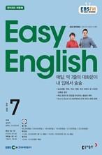 EBS 라디오 EASY English 초급영어회화 (월간) : 7월 [2021]