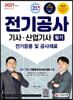 전기공사기사ㆍ산업기사 필기 [전기응용 및 공사재료]