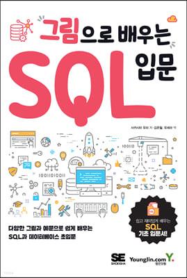 그림으로 배우는 SQL 입문