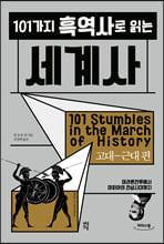 101가지 흑역사로 읽는 세계사 : 고대~근대 편 (큰글자도서)