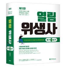 2021 열림 위생사 한권으로 뽀개기 (필기+실기)