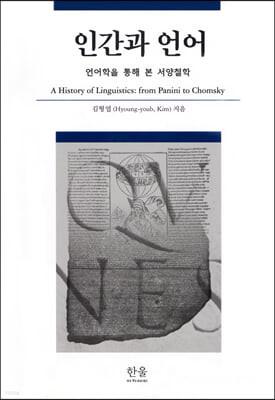 인간과 언어