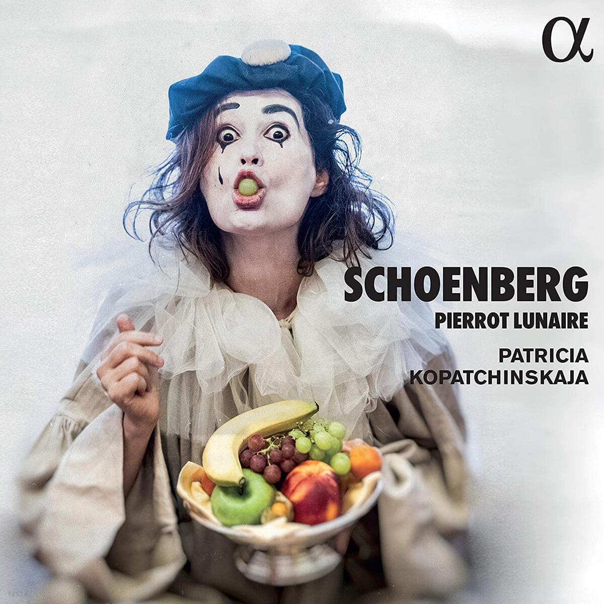 Patricia Kopatchinskaja 쇤베르크: 달에 홀린 삐에로 (Schoenberg: Pierrot lunaire)