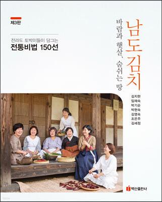 남도 김치