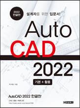 AutoCAD 오토캐드 2022 한글판