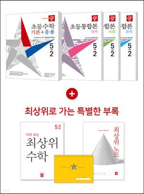 디딤돌 초등 전과목 세트 5-2 (2021년)