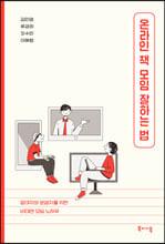 온라인 책 모임 잘하는 법