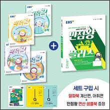 EBS 초등 만점왕 수학플러스 패키지 4-2 (2021년)