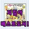New 지킴이 안전교육동화 60권 개정신판