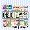 왜왜왜 어린이 과학책 시리즈 18권세트