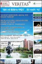 베리타스알파 고입·대입을 위한 고품격 교육 신문 (358호)