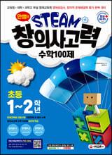 안쌤의 STEAM+창의사고력 수학 100제 초등 1~2학년