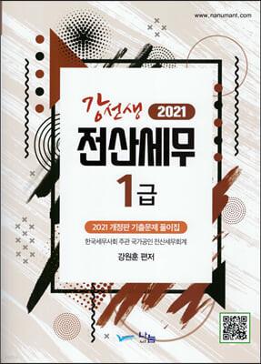 2021 강선생 전산세무 1급