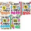 초등 저학년을 위한 지식책시리즈(전5권/옛이야기+이솝우화+탈무드+수수께끼+속담)