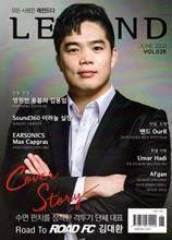 레전드 매거진 LEGEND MAGAZINE (월간) : 6월 [2021]